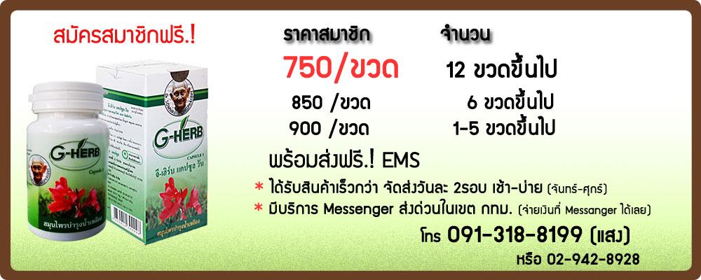 สมุนไพร G-Herb ลดพิเศษ ขวดละ 750 พร้อมส่งฟรี! EMS