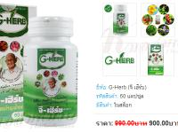 สมุนไพรสำหรับบำรุงน้ำเหลือง G-Herb Capsule 1