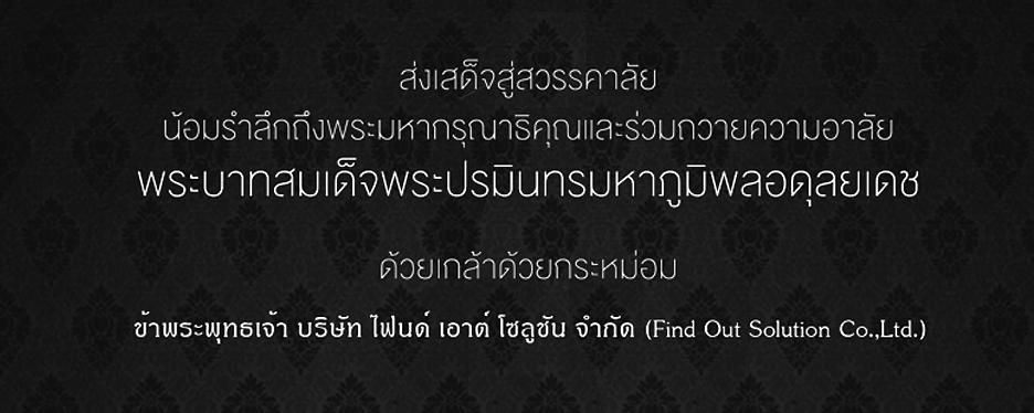 thaiherbcancer.com