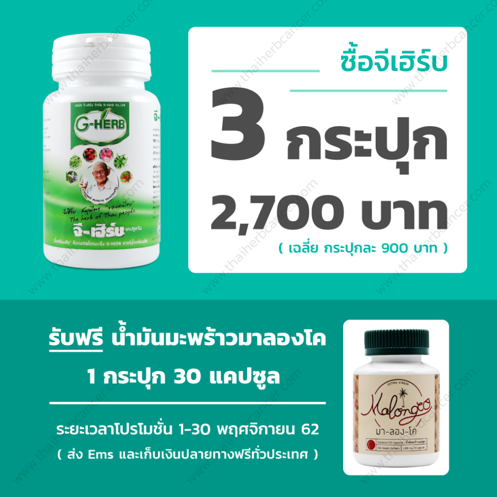 thaiherbcancer_2_1040x1040