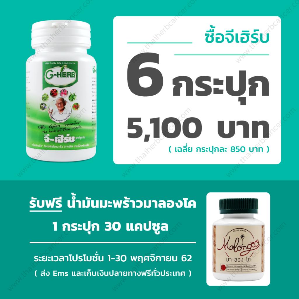 thaiherbcancer_3_1040x1040