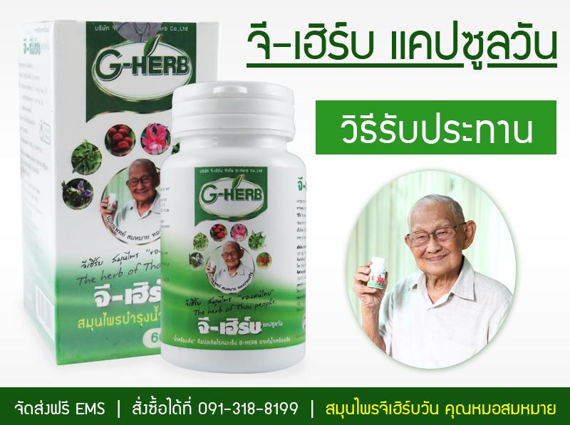 จีเฮิร์บ-หมอสมหมาย-G-Herb-วิธีกิน