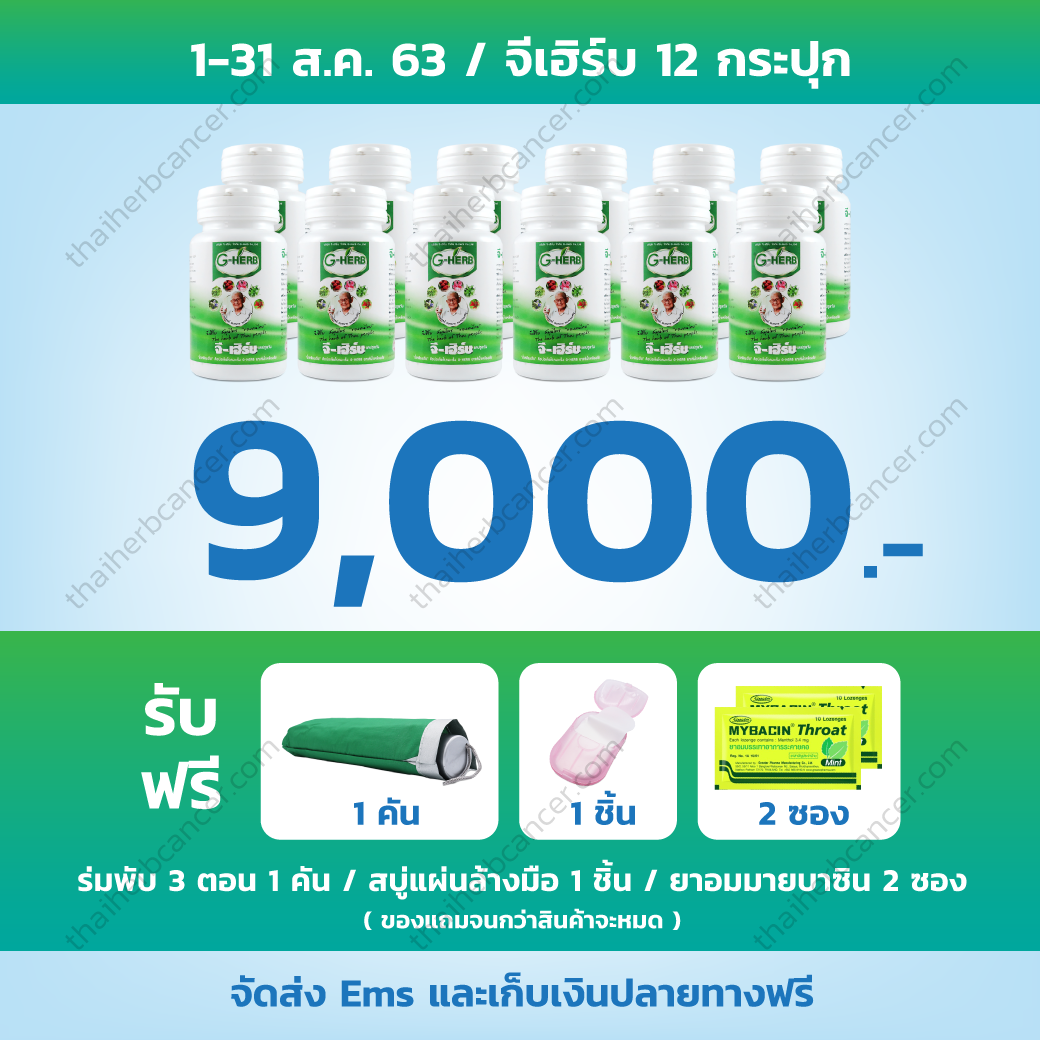 thaiherbcancer-Promotion-Aug-2020-12กระปุก