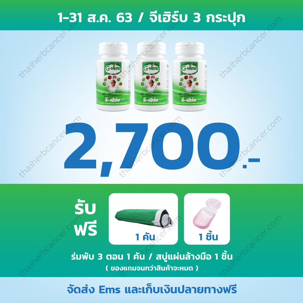thaiherbcancer-Promotion-Aug-2020-3กระปุก