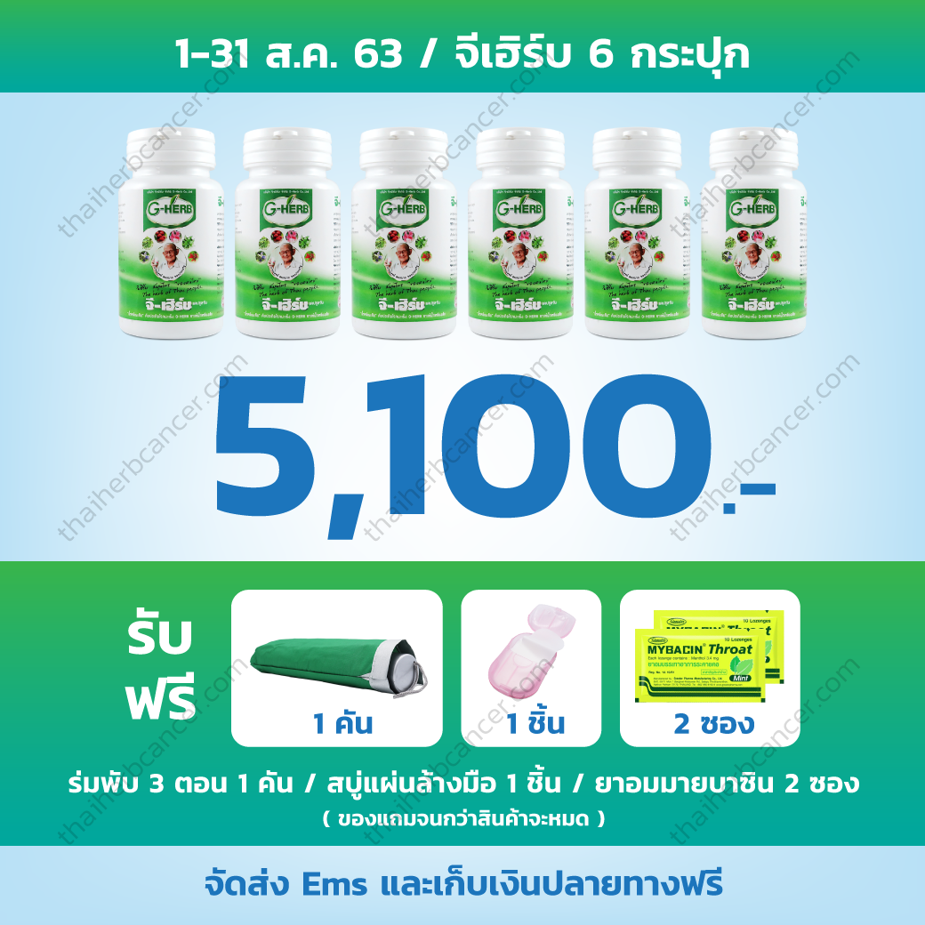 thaiherbcancer-Promotion-Aug-2020-6กระปุก