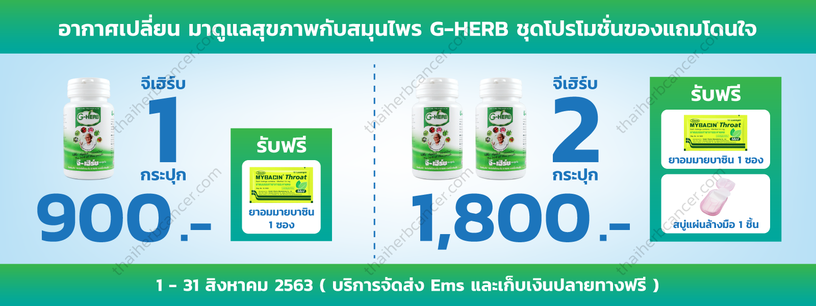 thaiherbcancer-Promotion-Aug-2020