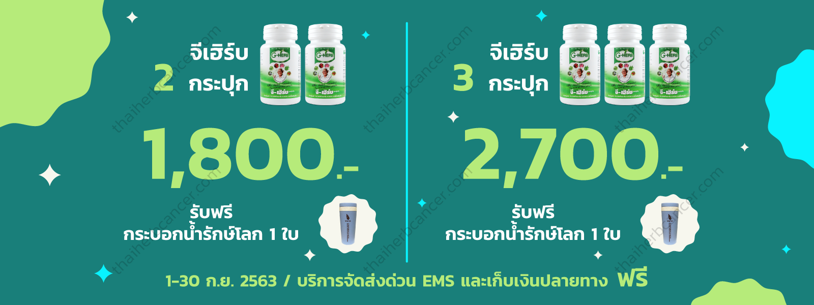 thaiherbcancer-Promotion-Sep.-2020